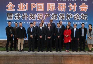 2017宁波企业IP国际研讨会暨涉外知识产权保护论坛成功举办