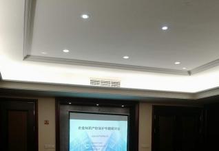 企业专利保护专业研讨会顺利举办