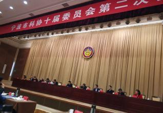 宁波市科协十届委员会第二次会议