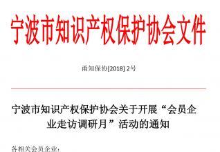 """宁波市知识产权保护协会关于开展""""会员企业走访调研月""""活动的通知"""