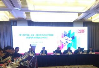 第七届中国(上海)国际技术进出口交流会筹备工作会议及发布会在上海举行